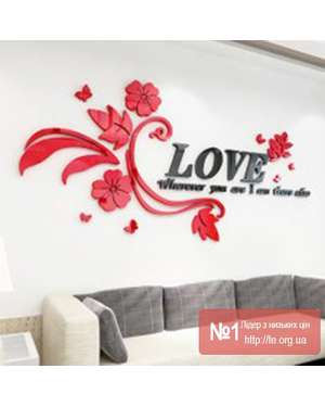 Декоративна наклейка Love Time Decor 690
