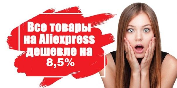 Экономим 8,5% от всех покупок на Aliexpress